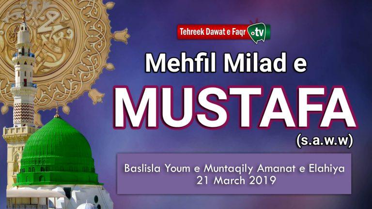 milad-e-mustafa-baslisla-youm-e-muntaqily-amanat-e-elahiya-2019