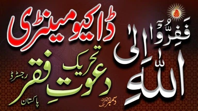 Tehreek Dawat e Faqr Documentary