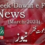 Tehreek Dawat e Faqr News 21 March